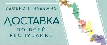 Доставка по Приднестровью